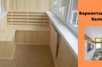 Отделка балкона. Варианты отделки балкона