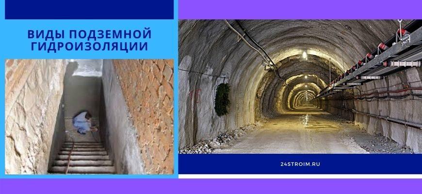 Виды подземной гидроизоляции
