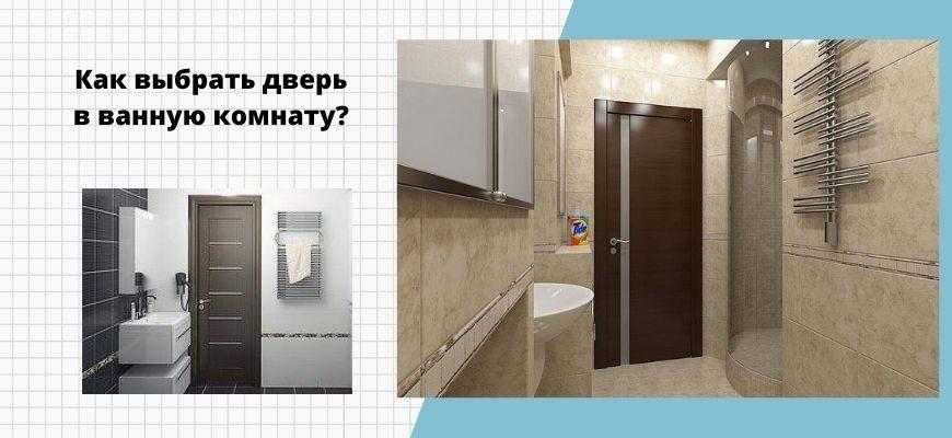 Как выбрать дверь в ванную комнату