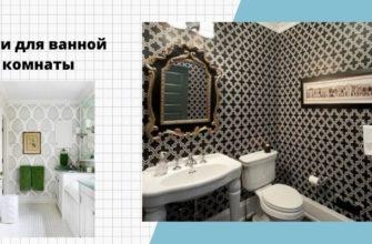 Какие выбрать обои для ванной комнаты