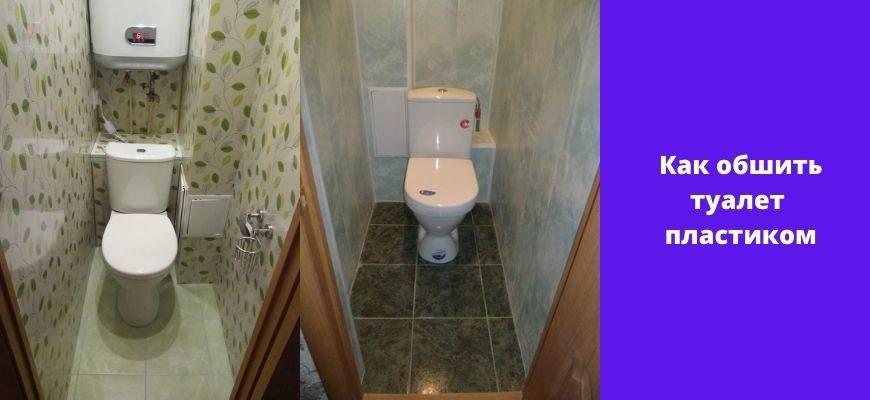 Как обшить туалет пластиком