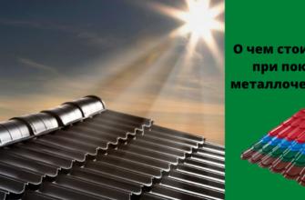 О чем стоит знать при покупке металлочерепицы