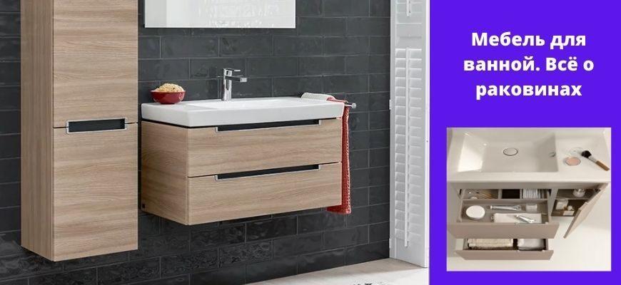 Мебель для ванной. Всё о раковинах