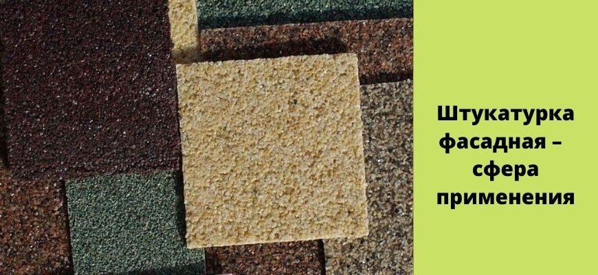 Штукатурка фасадная – какова сфера ее применения