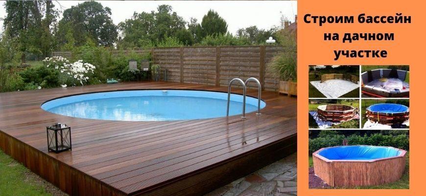 Строим бассейн на дачном участке