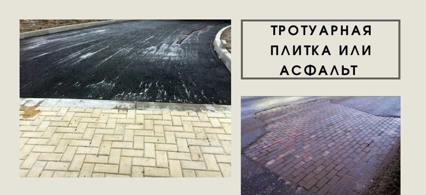 Тротуарная плитка или асфальт