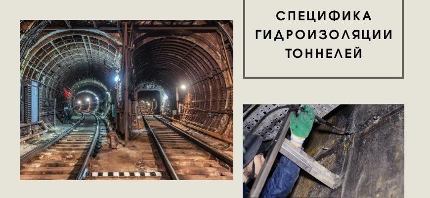 Специфика гидроизоляции тоннелей