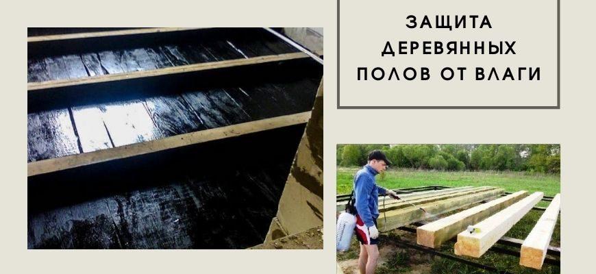 Защита деревянных полов от влаги