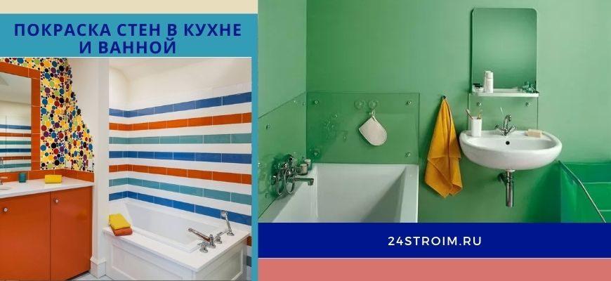 покраска стен в кухне и ванной