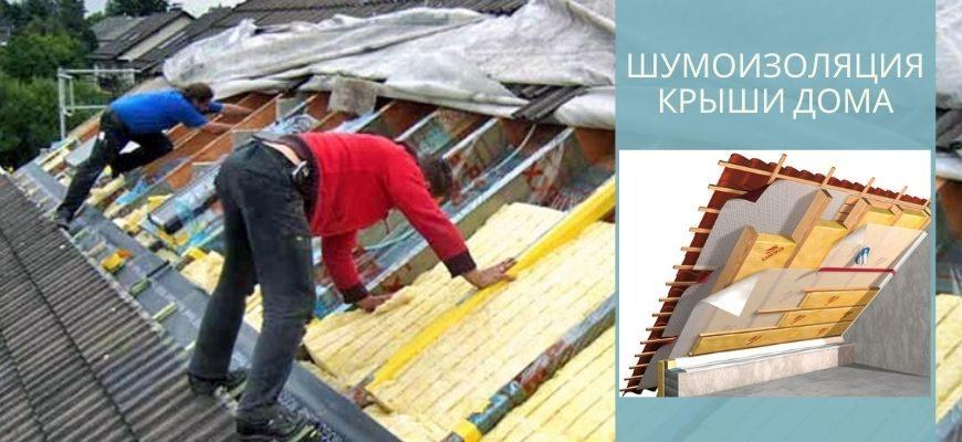 Шумоизоляция крыши дома
