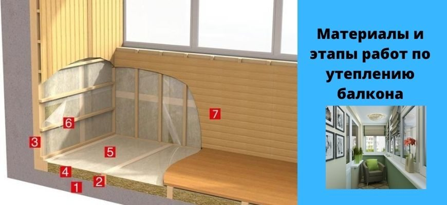 Материалы и этапы работ по утеплению балкона