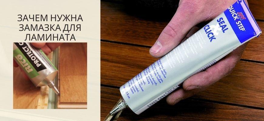 Зачем нужен герметик для ламината