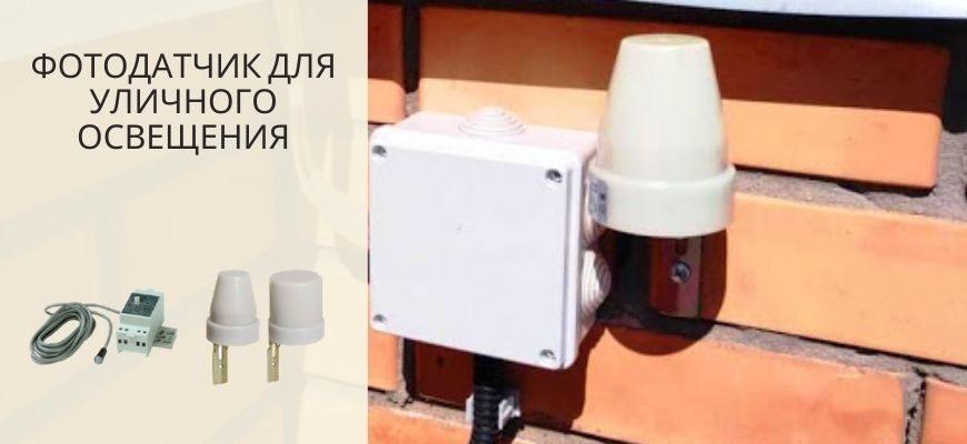 фотодатчик для уличного освещения