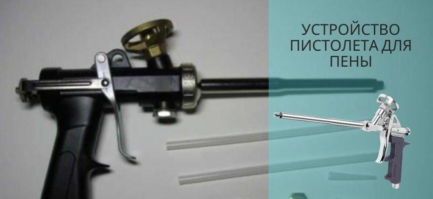 устройство пистолета для пены